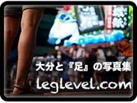 大分と『足』の写真集サイト